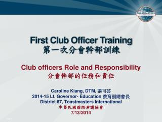 First Club Officer Training 第一次分會幹部訓練