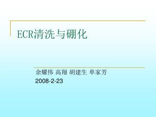 ECR 清洗与硼化