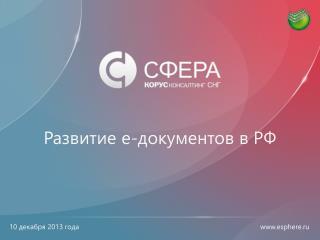 Развитие е-документов в РФ