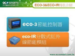 ECO-3 & ECO-IR 特色介紹