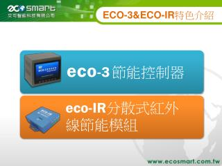 ECO-3 & ECO-IR ????
