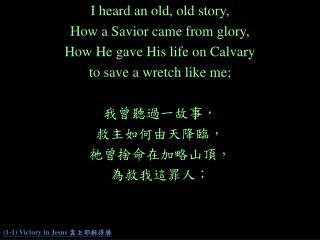 (1-1) Victory in Jesus  靠主耶穌得勝