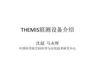 THEMIS 联测设备介绍