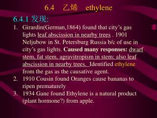 6.4  乙烯  ethylene