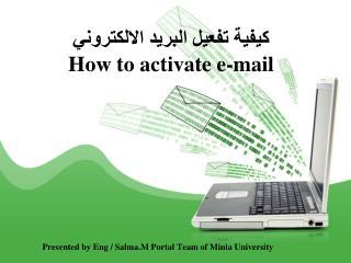 كيفية تفعيل البريد الالكتروني How to activate e-mail