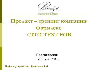 Продакт – тренинг компании Фармаско CITO TEST FOB