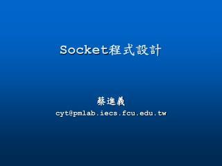 Socket 程式設計