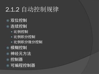 2.1.2  自动控制规律