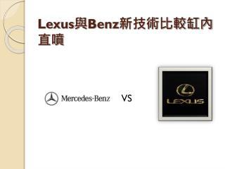Lexus 與 Benz 新技術比較缸內直噴