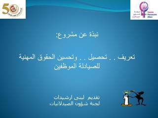 نبذة عن مشروع: تعريف . . تحصيل . . وتحسين الحقوق المهنية للصيادلة الموظفين