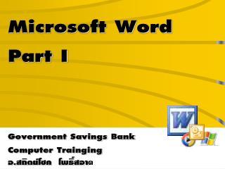 Microsoft Word  Part I Government Savings Bank Computer Trainging Í . ʶµÂâ«¤  ⾸ŸÊÍÒ ด