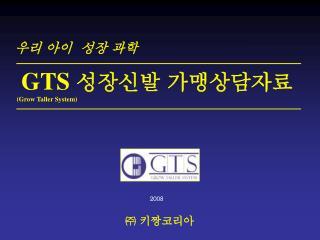 GTS  성장신발 가맹상담자료