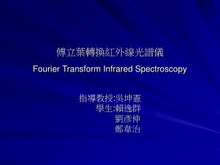 傅立葉轉換紅外線光譜儀 Fourier Transform Infrared Spectroscopy