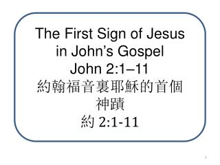 The First Sign of Jesus  in John's Gospel John 2:1–11 約翰福音裏耶穌的首個 神蹟 約  2:1-11
