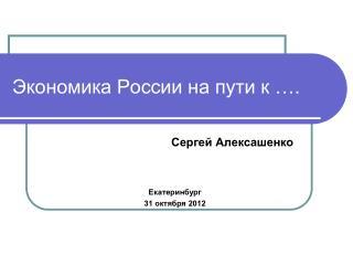 Экономика России на пути к ….
