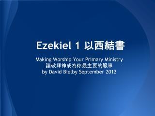 Ezekiel 1  以西結書