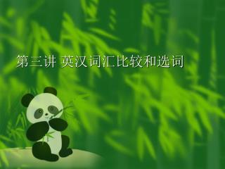 第三讲 英汉词汇比较和选词