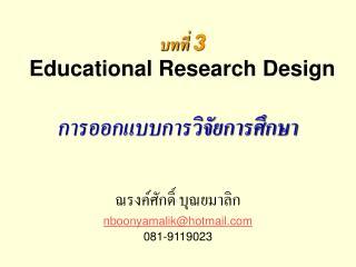 บทที่  3 Educational Research Design