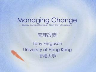 Managing Change Library Connect Seminar:  Next Gen of Librarians 管理改變