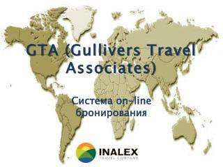 GTA (Gullivers Travel Associates)