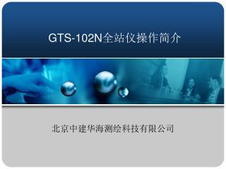 GTS-102N 全站仪操作简介