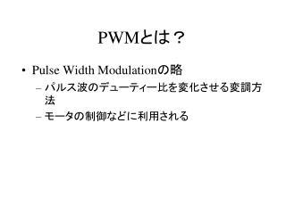 PWM とは?