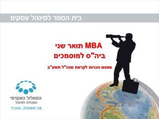 MBA   תואר שני ביה