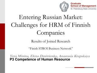 Vera Minina, Elena Dmitrienko, Anastasia Krupskaya P3 Competence of Human Resource