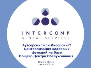 Аутсорсинг или  Инсорсинг ? Централизация кадровых  функций  на базе  Общего  Центра Обслуживания.