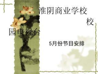 淮阴商业学校                    校园电视台