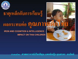 IRON AND COGNITION & INTELLIGENCE  : IMPACT ON THAI CHILDREN
