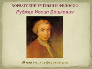 18 мая  1711  –  13 февраля 1787