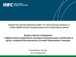 Екатеринбург ,  Россия 18-19 октября  201 2