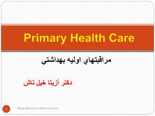 Primary  H ealth  C are