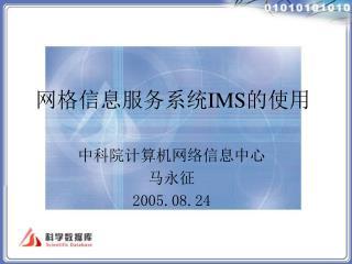 网格信息服务系统 IMS 的使用