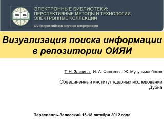 Визуализация поиска информации в репозитории ОИЯИ