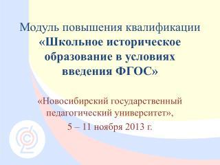 Модуль повышения квалификации  «Школьное историческое образование в условиях введения ФГОС»