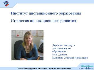 Институт дистанционного образования Стратегия инновационного развития