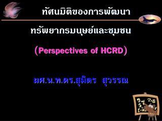 ทัศนมิติของการพัฒนา ทรัพยากรมนุษย์และชุมชน ( Perspectives of HCRD ) ผศ.น.ท.ดร.สุมิตร  สุวรรณ