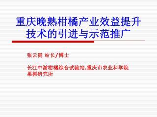 重庆晚熟柑橘产业效益提升技术的引进与示范推广