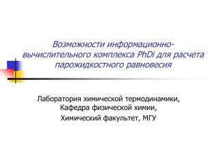 Возможности информационно-вычислительного комплекса  PhDi  для расчета парожидкостного равновесия