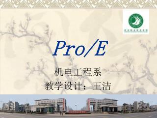 Pro/E