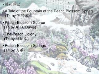 桃花源记 A Tale of the Fountain of the Peach Blossom Spring   (Tr. by  罗经国 ) Peach-Blossom Source