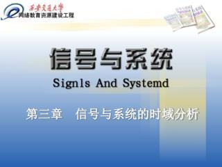 第三章 信号与系统的时域分析