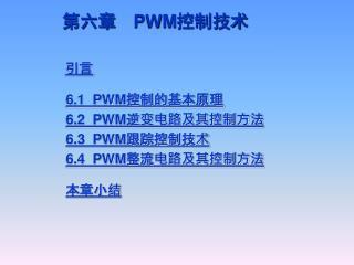 第六章   PWM 控制技术