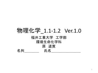 物理 化学 _1.1-1.2 Ver.1.0