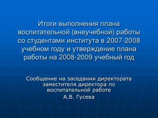 Сообщение на заседании директората заместителя директора по воспитательной работе  А.В. Гусева