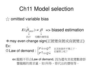 Ch11 Model selection