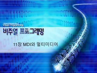 11 장  MDI 와 멀티미디어