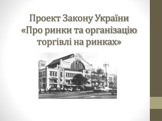 Проект Закону України «Про ринки та організацію торгівлі на ринках»